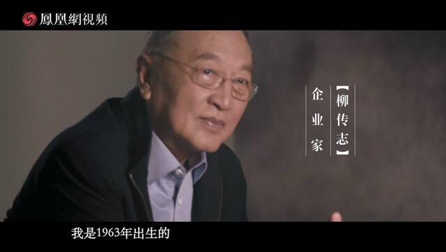 第三期预告片:柳传志要改名 父亲建议他叫东方红