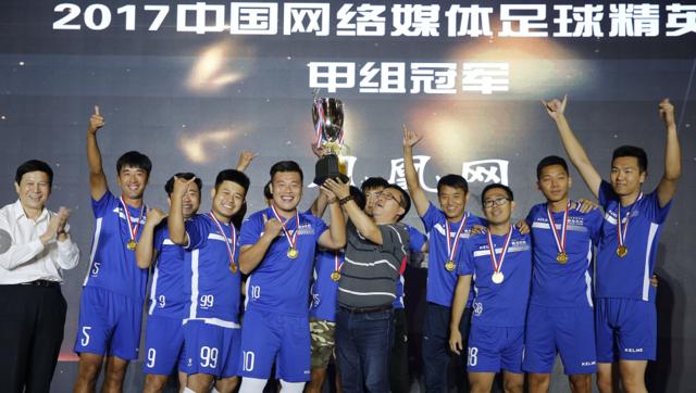 凤凰网网络杯7冠回顾 最近6届未让冠军旁落