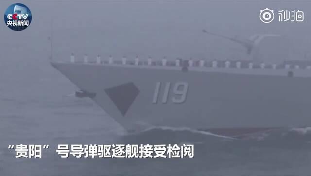 """""""贵阳""""号和""""太原""""号导弹驱逐舰接受检阅"""