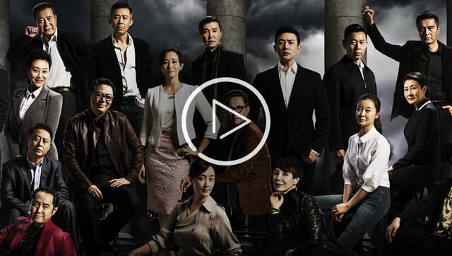 [视频专题] 反腐,以人民的名义