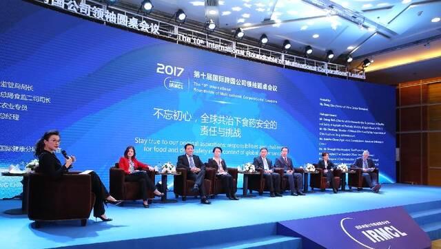 直播回顾:第十届国际跨国公司领袖圆桌会议