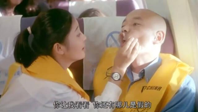 视频:飞机遇险 徐帆一口咬掉葛优假牙