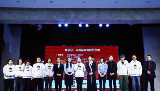 """""""女童保护""""成立北京众一公益基金会"""