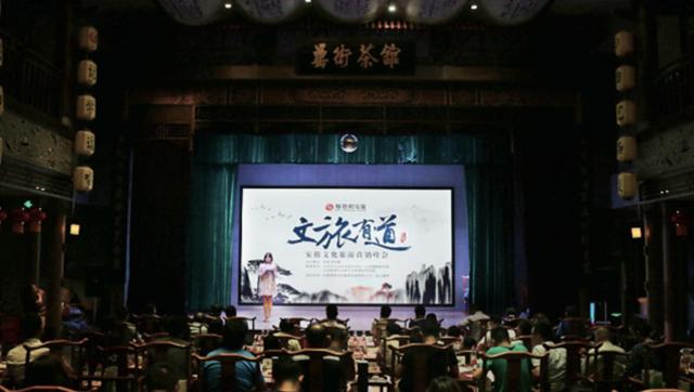 文旅有道·安徽文化旅游营销峰会圆满落幕