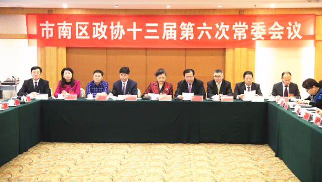 市南区政协举行第十三届六次常委会议