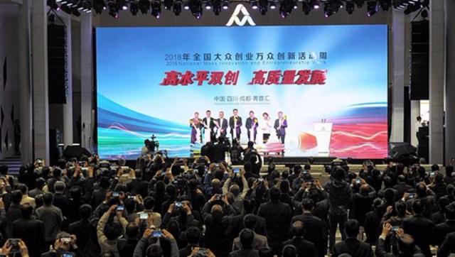 全国大众创业万众创新活动周在蓉启动