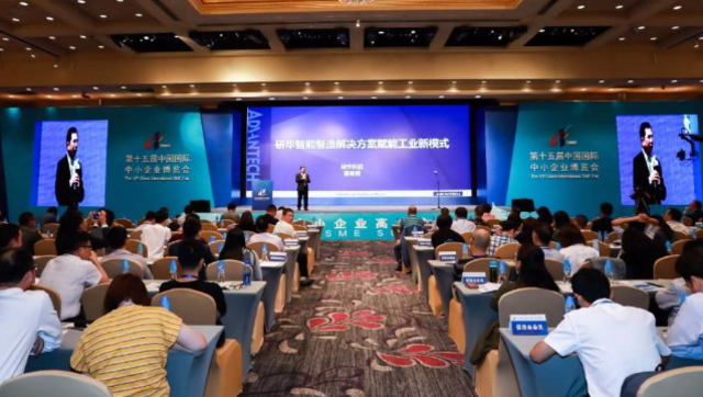 中国中小企业高峰论坛圆满落幕
