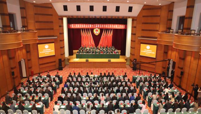 市南区政协第十三届委员会第三次会议胜利闭幕