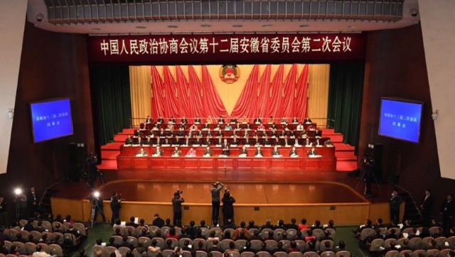 安徽省政协十二届二次会议胜利闭幕