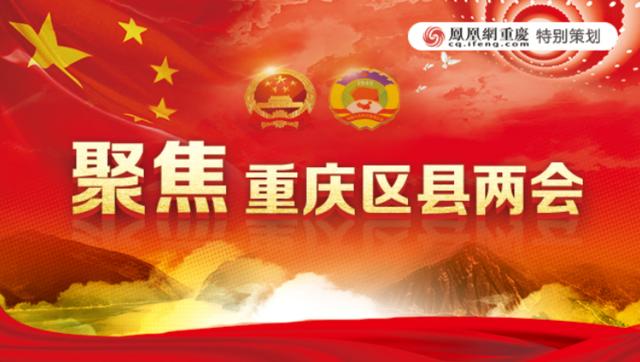 新时代 新目标 新征程——2019年重庆区县两会集锦