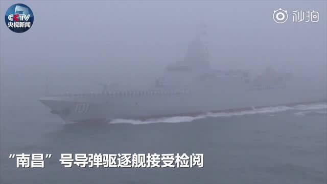 """""""南昌""""号导弹驱逐舰接受检阅"""