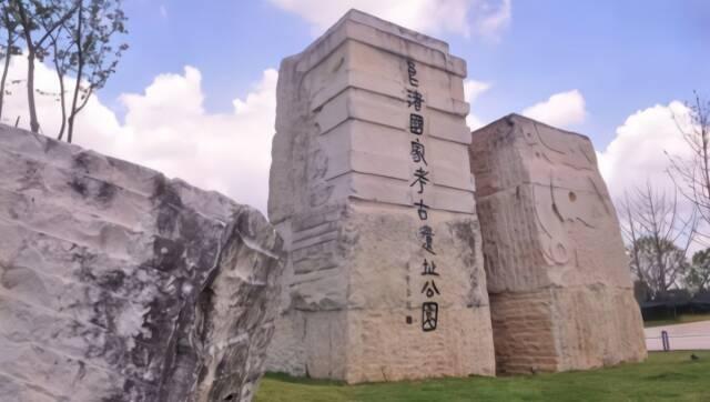 良渚古城遗址申遗成功 中华5000年文明有了实证