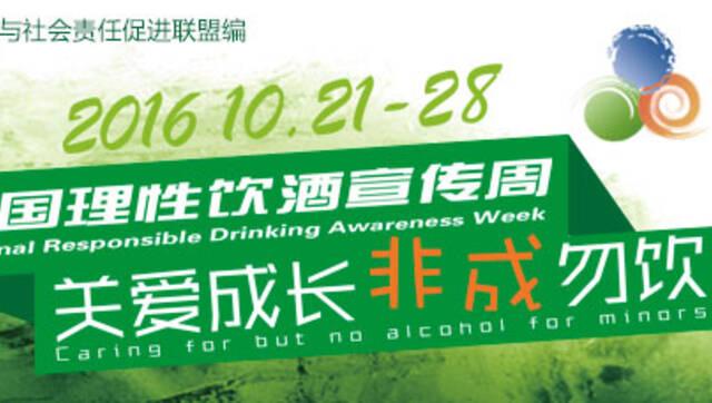 全国理性饮酒指数报告发布