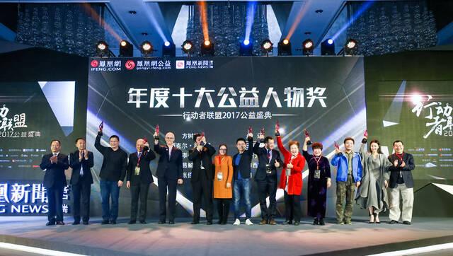 行动者联盟2017公益盛典颁奖典礼