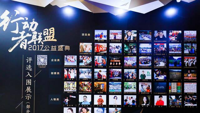 行动者联盟2017公益盛典评选入围展示