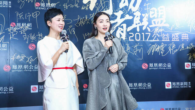 凤凰网行动者联盟2017公益盛典红毯区