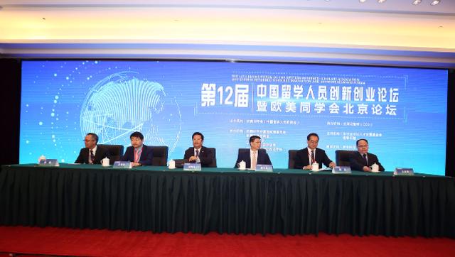 第12届中国留学人员创新创业论坛