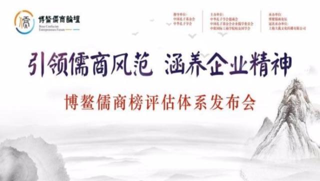 博鳌儒商人物评估体系(全文)