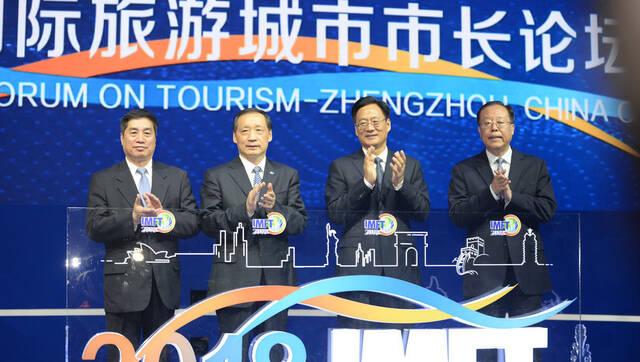2018中国(郑州)国际旅游城市市长论坛开幕