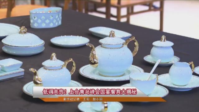 低调高贵!上合青岛峰会国宴餐具大揭秘