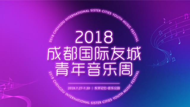 """国际友城青年音乐周,即将""""燥""""动"""