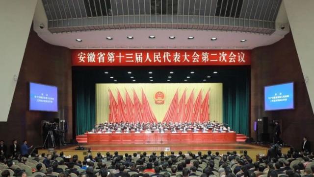 安徽省十三届人大二次会议胜利闭幕