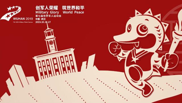 共筑和平 相约武汉——第七届世界军人运动会