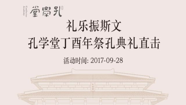 礼乐振斯文:孔学堂丁酉年祭孔典礼直击