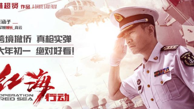 《红海行动》跨境救援 曝单人海报