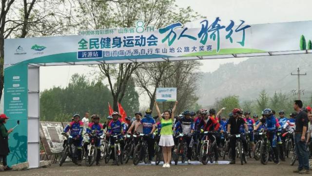 首届沂源自行车山地公路赛在张家坡开赛