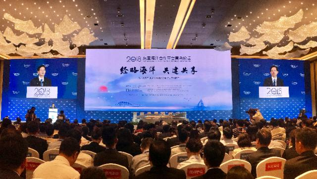 2018东亚海洋合作平台青岛论坛开幕