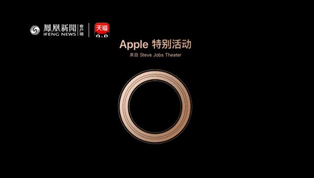2018苹果秋季新品发布会直播回顾