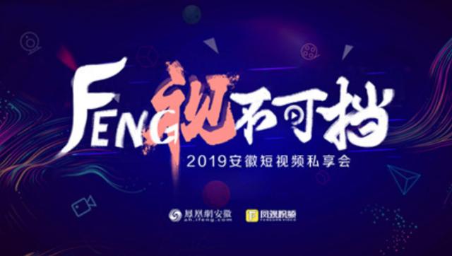 """""""Feng视不可挡""""——2019安徽短视频私享会即将启动"""