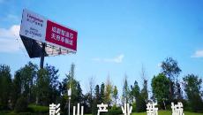 【产业新城】华夏幸福助力彭山高端装备产业全面启航