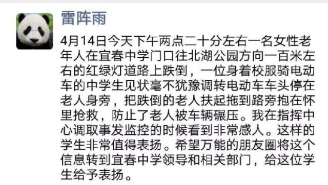 【暖新闻•江西2019】老人路旁摔倒 宜春中学学生紧急救护