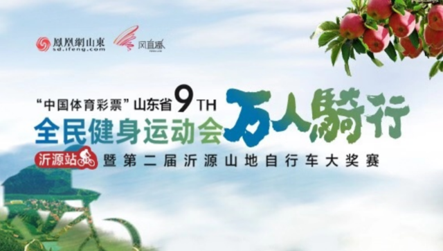"""直播丨第二届沂源山地自行车大奖赛活力开""""骑"""""""