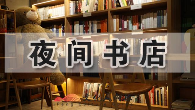 """书店跻身""""夜店"""",对城市意味着什么"""