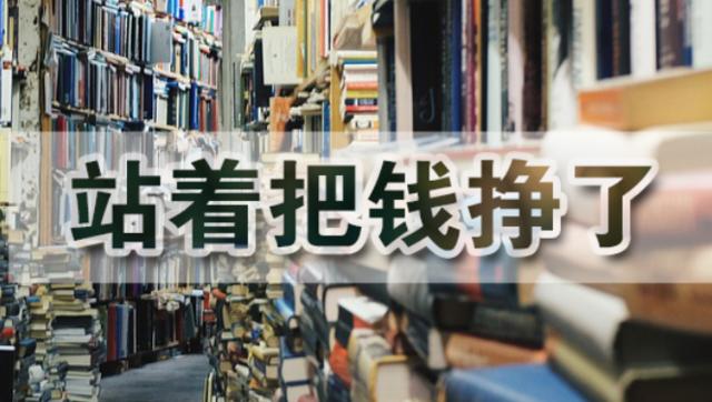 书店不打烊,要钱还是要情怀?