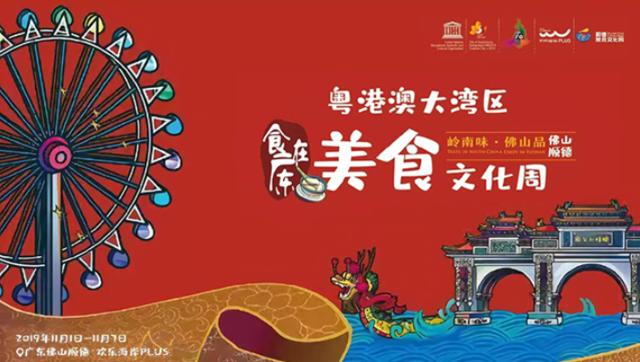 2019顺德美食文化周