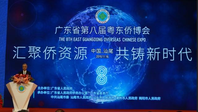第八届粤东侨博会在汕尾举行