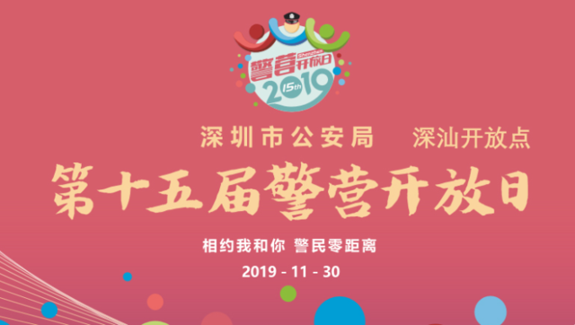 深圳警营开放深汕首秀精彩纷呈