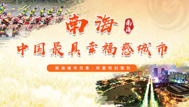 """南海入选""""2019中国最具幸福感城市"""""""