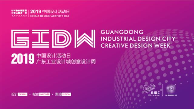 广东工业设计城创意设计周12月9日正式启动