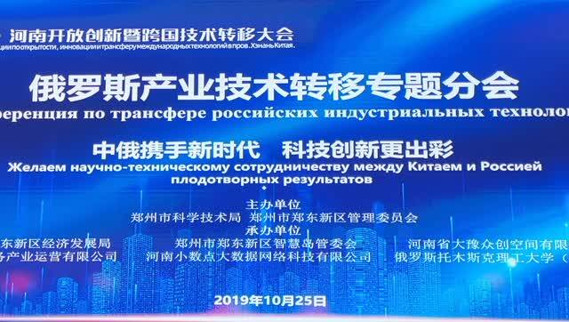 中国河南跨国技术转移大会俄罗斯专题分会来了!