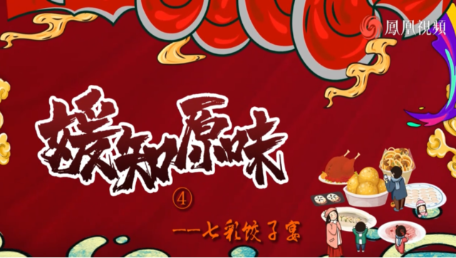 媛知原味 七彩饺子宴