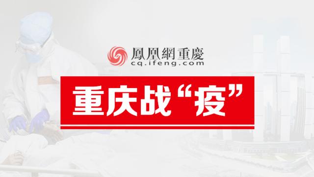 """重庆战""""疫""""进行时"""