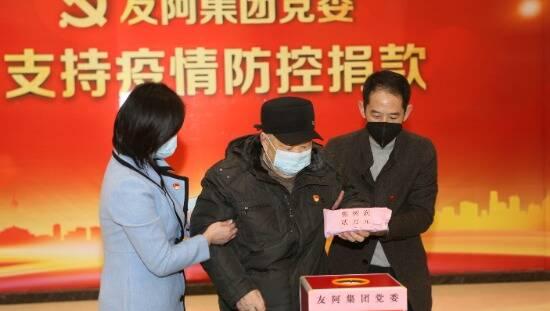 友阿集团党员干部为疫情捐款 用于慰问防疫一线工作者