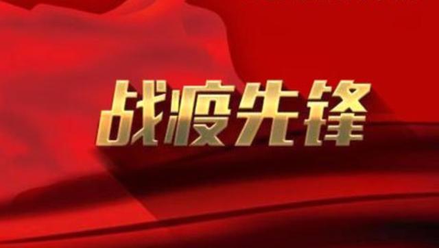 漯河市首批通报表扬16名驻村第一书记和3个基层党组织
