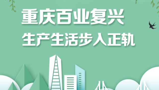 重庆百业复兴、生产生活步入正轨