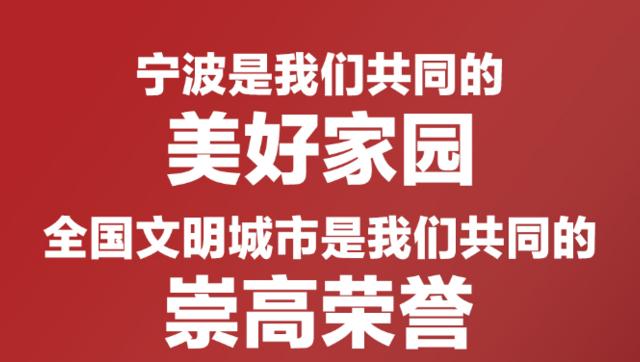 """全力创建全国文明城市""""六连冠"""",宁波这样下功夫"""